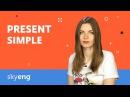 PRESENT SIMPLE в английском языке| PRESENT SIMPLE tense in English| Skyeng
