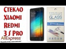 Стекло Xiaomi Redmi 3 S Pro с AliExpress