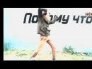 Танцы Екатеринбург Тнт 4 сезон