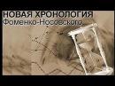 Момент истины - О реальной и фальшивой истории - О новой хронологии, Фоменко и Нос...