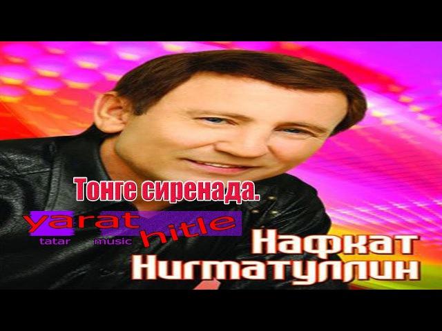 Yarat-hitle Нафкат Нигматуллин - Тонге сиренада. 12