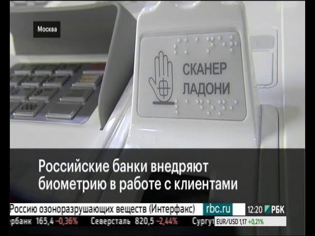 Единая биометрическая система. Банковская сфера