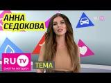 Тема. Анна Седокова