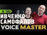 А.Ивченко и А.Самофалов - Brown Sugar (Ledisi cover)