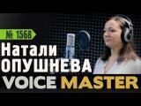 Натали Опушнева - Ветер перемен (Максим Дунаевский)