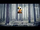 (Караоке) После 11 и Хелависа - Рядом Быть