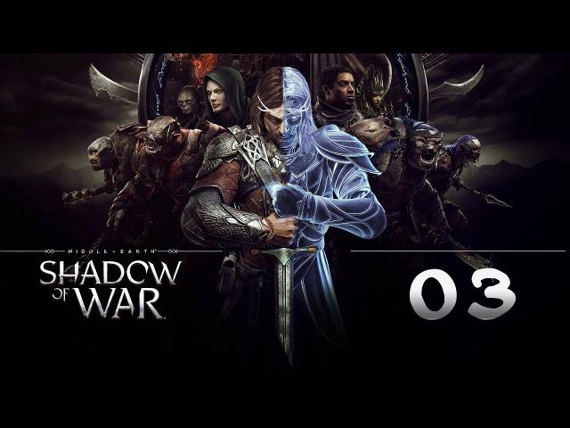 Прохождение SHADOW OF WAR: 3 - ГОЛЛУМ ВЕРНУЛСЯ!