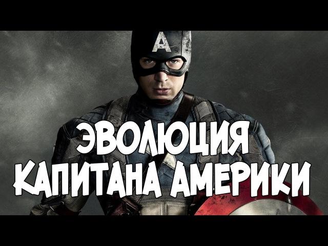 Эволюция Капитана Америки на телевидении и в кино 1944 2016