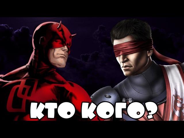 Кто кого 32 Сорвиголова (Daredevil) vs Кенши (Kenshi)