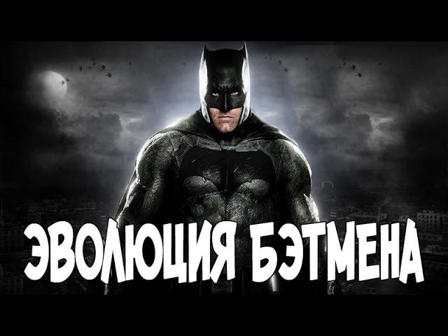 Эволюция Бэтмена на телевидении и в кино (1943-2016)