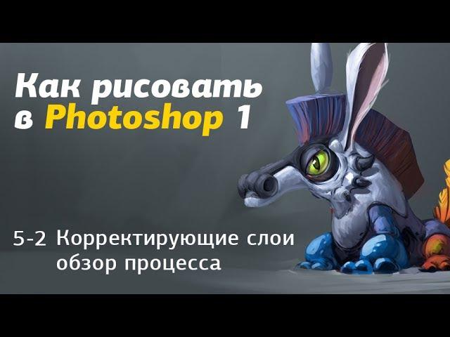 Как рисовать в Photoshop- часть 5-2 Корректирующие слои обзор процесса