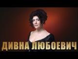 Великое славословие - Дивна Любоевич и хор Мелоди
