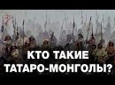 Кем были татаро монголы Что такое на самом деле татаро монгольское иго Виталий Сундаков