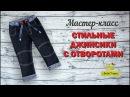 МК Шьем стильные джинсики с отворотами Любимчики