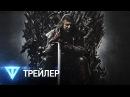 Игра престолов / Game of Thrones – Русский трейлер 1 сезон