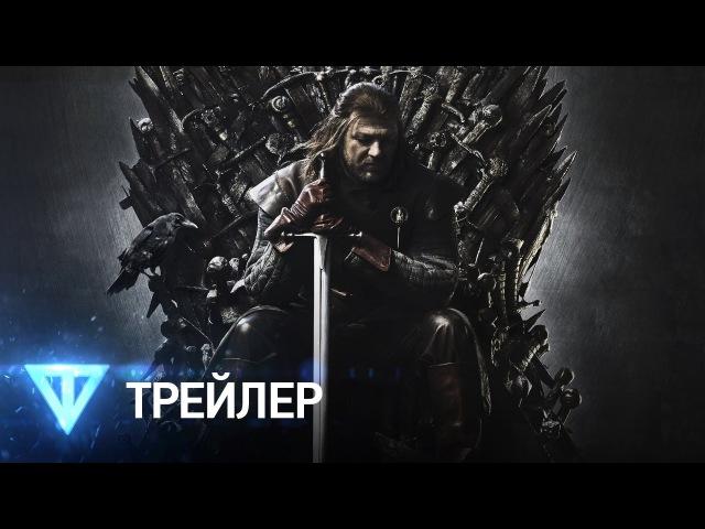 Игра престолов Game of Thrones Русский трейлер 1 сезон