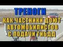 Треноги - незаконная установка камер - Как Частники Доют Автомобилистов с Подачи ГИБДД