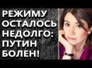 Екатерина Шульман - П-У-Т-И-Н - Б-О-Л-Е-Н! О-С-Т-А-Л-О-С-Ь - Н-Е-Д-О-Л-Г-О...