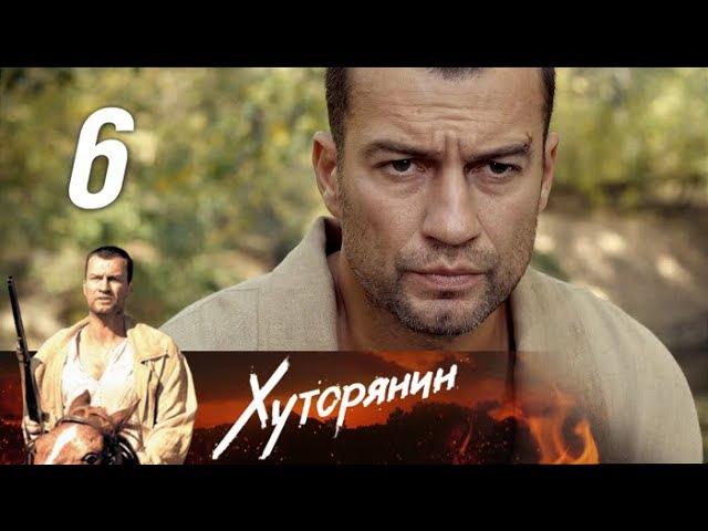 Хуторянин. 6 серия (2013). Драма, боевик @ Русские сериалы