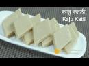 Kaju Katli Recipe काजू कतली Kaju ki Barfi Recipe Cashew Nut Katli