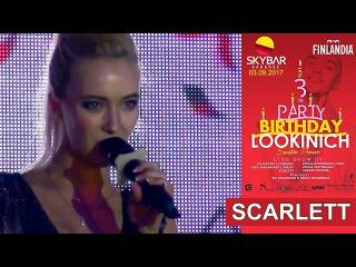Scarlett – Ніби яд. Киев, SkyBar, 03.09.2017.