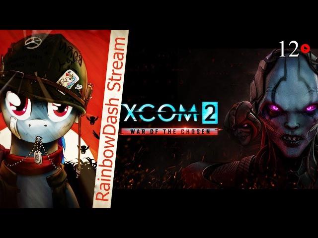 XCOM 2: War of the Chosen Part 12 - Полная победа над охотником и всеми избранными
