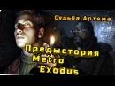 ЧТО ПРОИЗОШЛО С АРТЕМОМ ПОСЛЕ LAST LIGHT?    METRO EXODUS