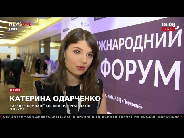 В Киеве прошел ІІІ международный GR форум 12.10.17
