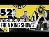 FREA KING SHOW ft. Макс Покровский (Ногу Свело) Хлеб, Дискотека Авария, Onuka, Gilberto Gil #52