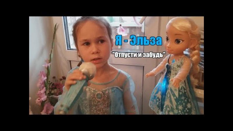 Песня Эльзы Отпусти и забудь Кукла Disney Princess Эльза Холодное Сердце поющая с ми
