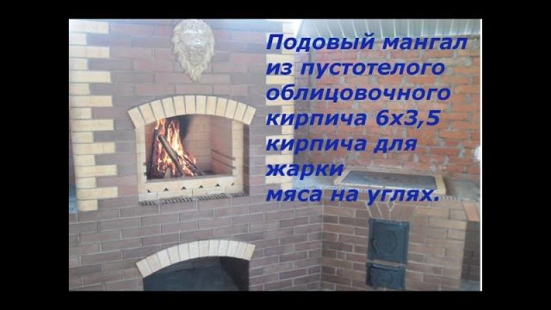 Подовый мангал 6х3,5 кирпича для жарки мяса на углях.