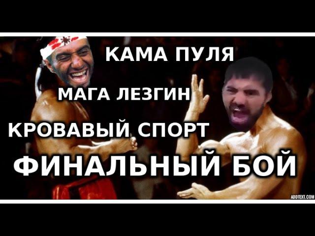 КАМА ПУЛЯ и МАГА ЛЕЗГИН. Финальная Схватка. Кровавый Спорт