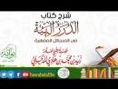 شرح كتاب الدرر البهية في المسائل الفقهية الدرس الأول 01 العلامة زيد بن هادي المدخلي