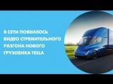 В сети появилось видео стремительного разгона нового грузовика Tesla