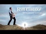 Riff Galaxy - Умирающее солнце / OFFICIAL VIDEO / 2017