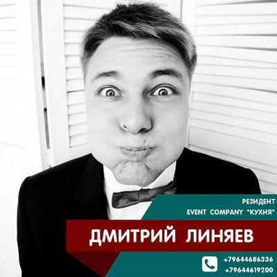 Дмитрий Линяев
