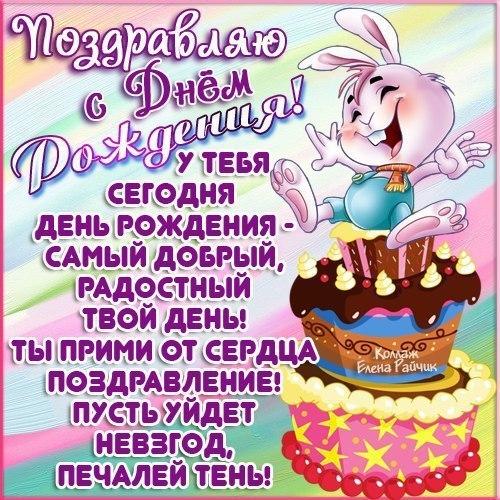 Прикольные поздравление с днем рождения вконтакте