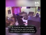 В Томске расстреляли владельца автомойки на глазах у посетителей