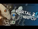 ? Атлас и Пи-боди ? Железные головы ? Portal 2 co-op ? ч.1