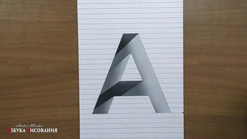 Простой 3д рисунок за 20 минут Нарисовать сможет каждый