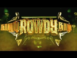 Трейлер Фильма: Ради любимой / Я ещё и бандит / Naanum Rowdydhaan / Naanum Rowdy Dhaan (2015)