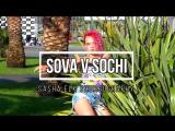 Sasha Elk SOVA V SOCHI 2017