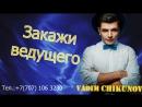 Вадим Чикунов