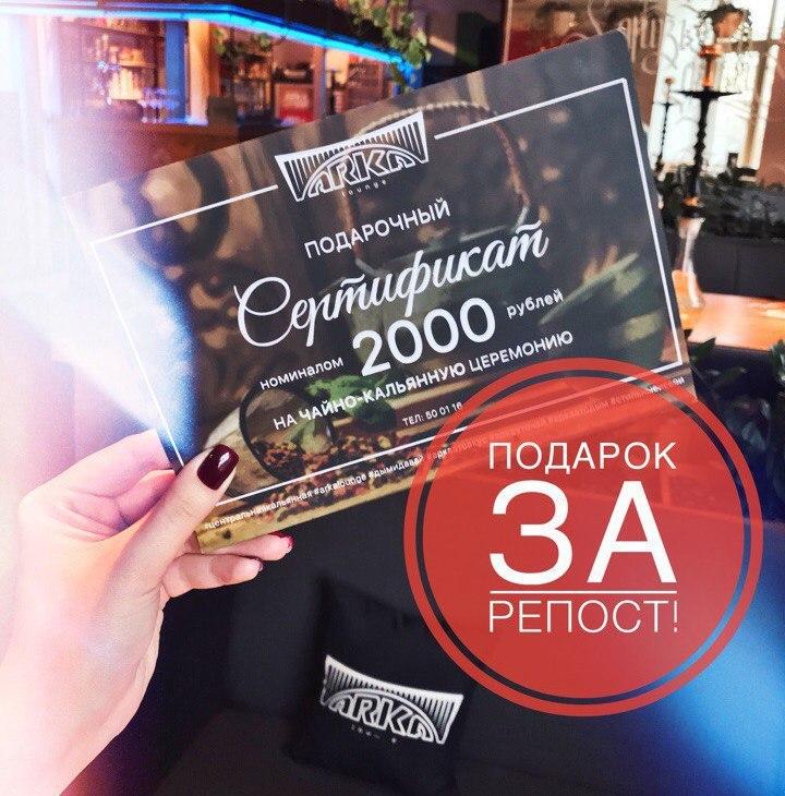 Афиша Волгоград Сертификат от АРКА lounge за репост!