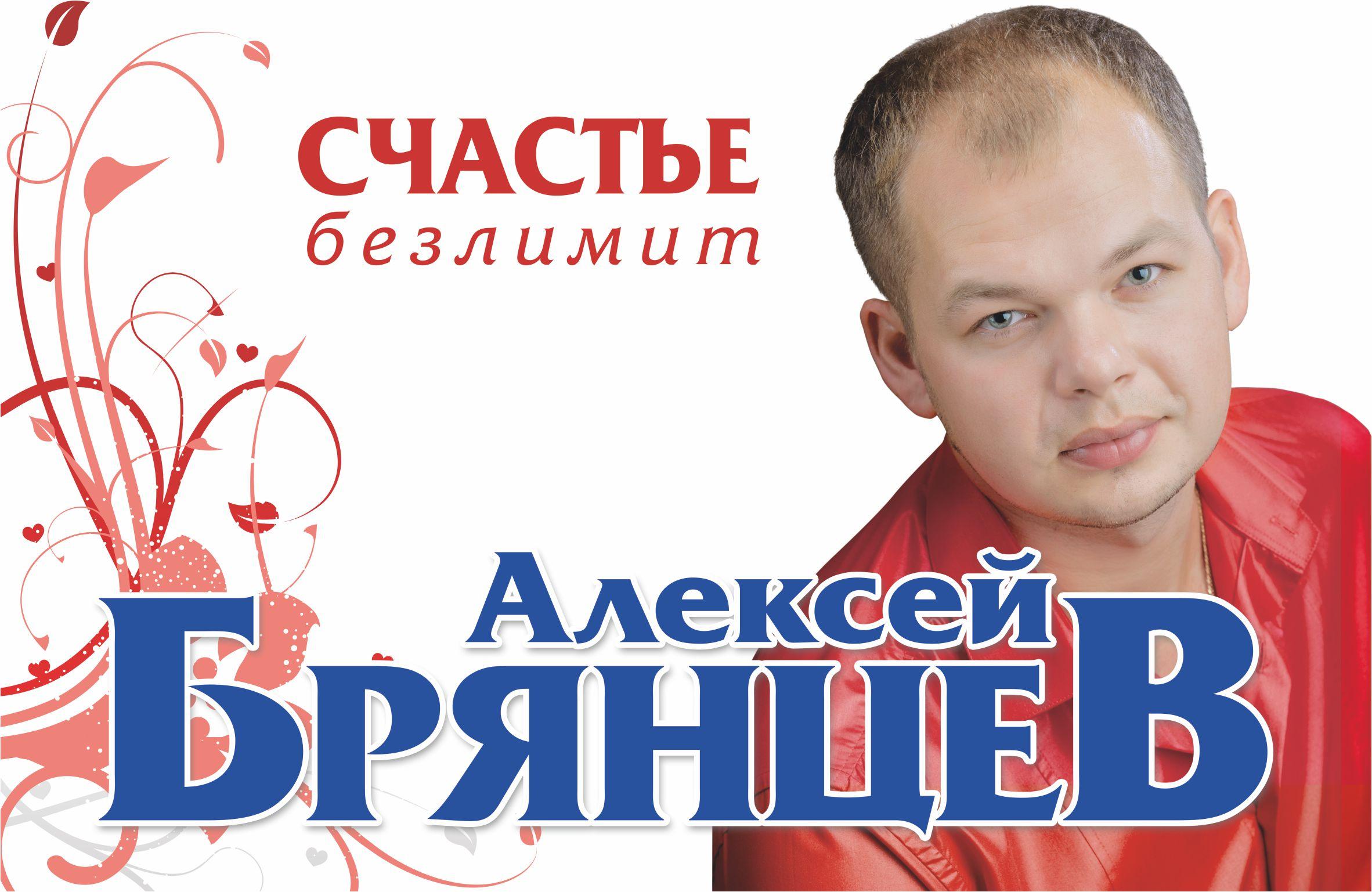 Купить билеты на Алексей Брянцев