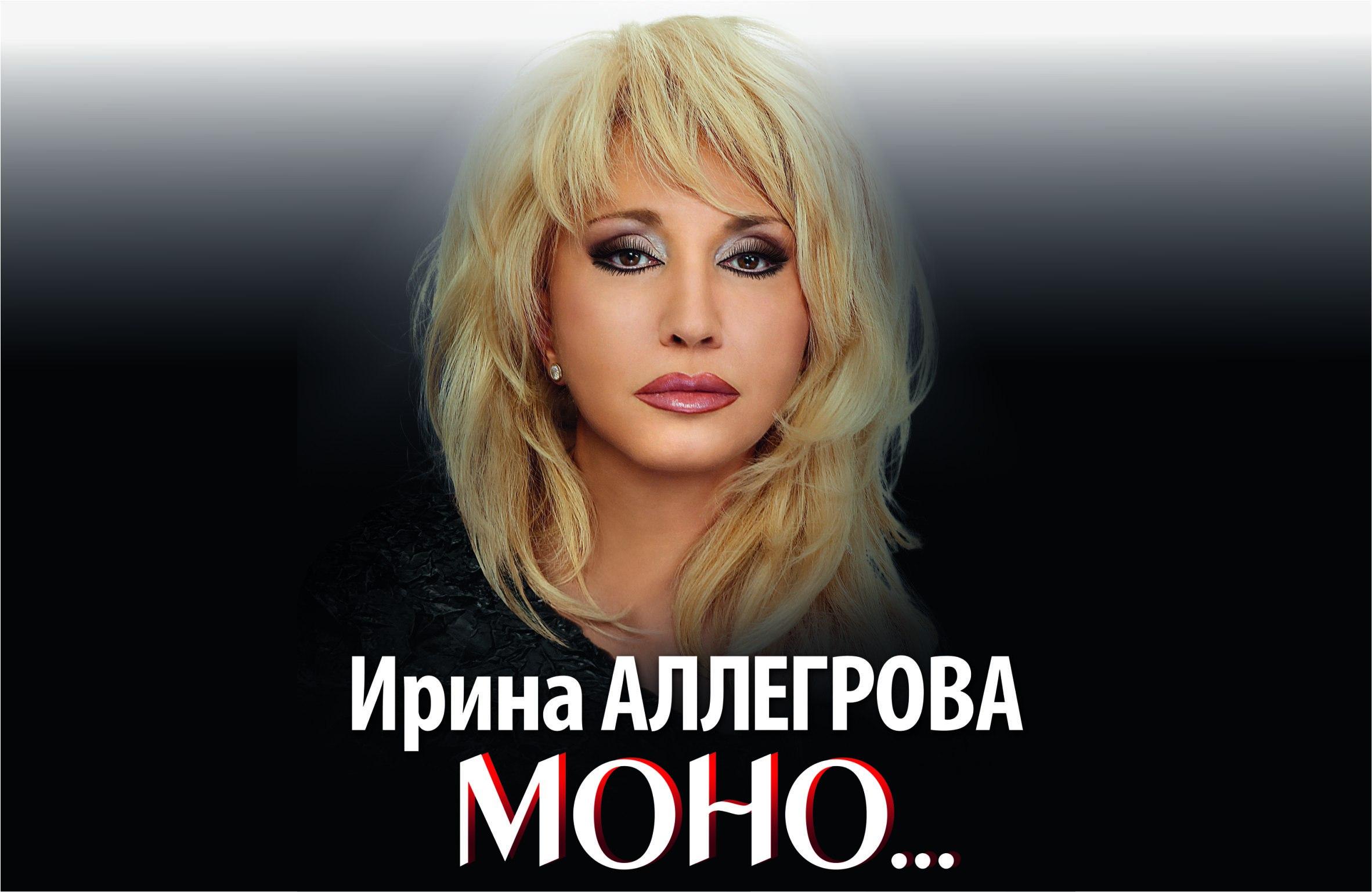 Купить билеты на Ирина Аллегрова
