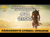 Assassins Creed: Origins стрим #2!