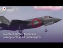 В Японии у истребителя ВВС США F-35 в полете вылетела деталь фюзеляжа