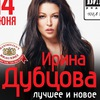 Ирина Дубцова, 14 июня в «Максимилианс» Казань