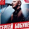 Сергей Бобунец 15 ноября в «Максимилианс» Казань